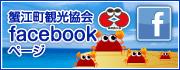 蟹江町観光協会 facebookページ
