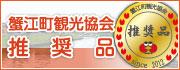 蟹江町観光協会推奨品