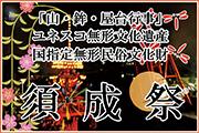 国選択無形民俗文化財・愛知県指定無形民俗文化財 須成祭